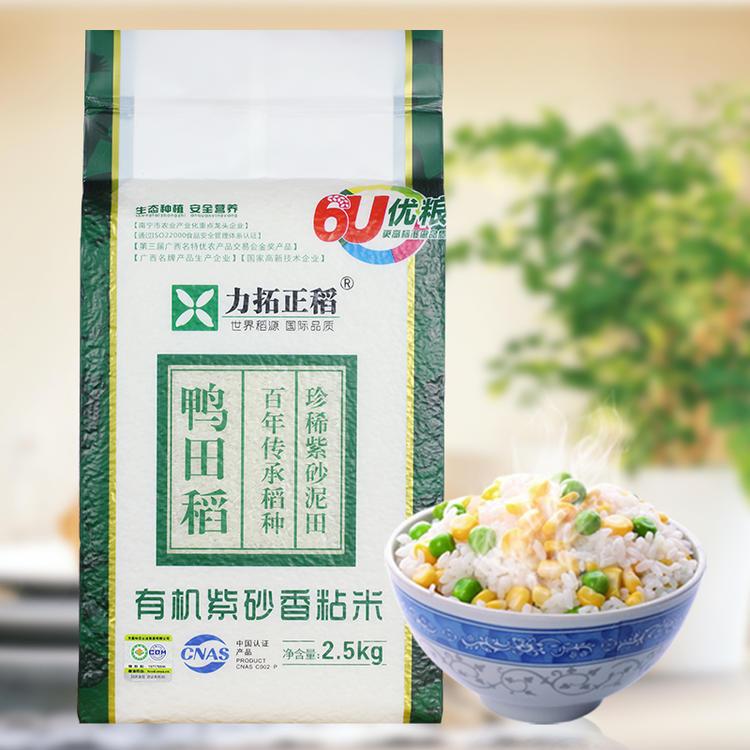 力拓农业 广西有机紫砂香粘大米  5斤礼盒装  全国包邮  偏远地区除外